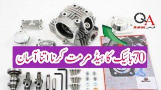 head reparing of cd 70 urdu must watch