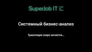 SuperJob IT-meetup «Системный бизнес-анализ»