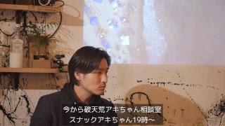 破天荒アキちゃん相談室 ゲスト アキちゃん 笑 thumbnail