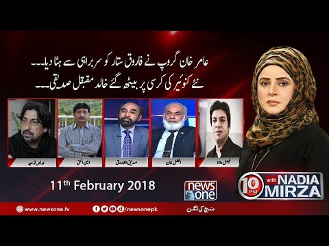 10pm With Nadia Mirza - 11-FEB-2018 - News One