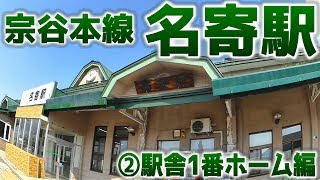 宗谷本線(W48)名寄駅②駅舎1番ホーム編