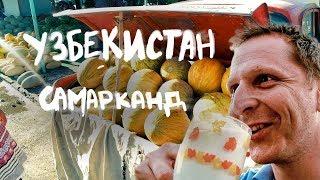 ПУТЕШЕСТВИЕ ПО УЗБЕКИСТАНУ / САМАРКАНД