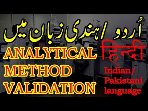 Analytical method validation (Hindi/Urdu)