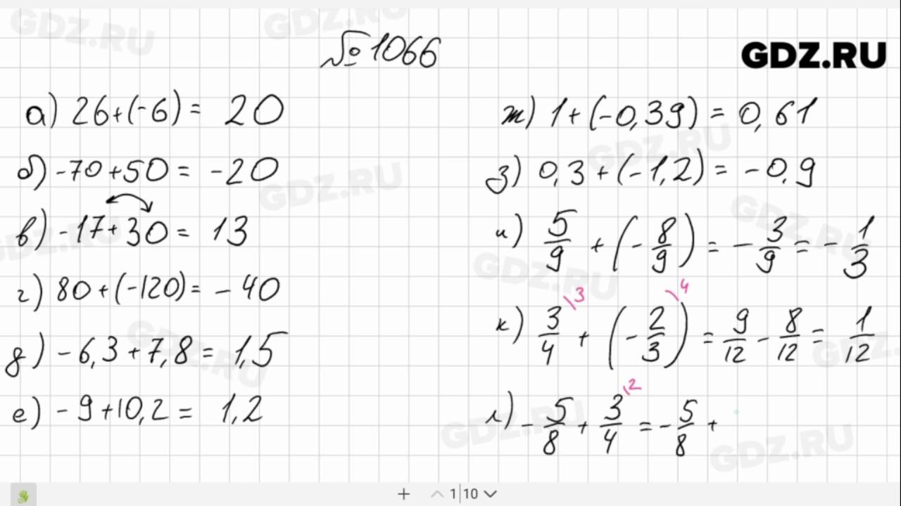 за класс по математике гдз 1066 6 номер
