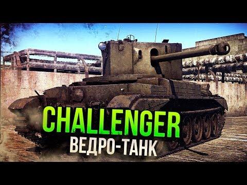 Challenger ВЕДРО-ТАНК | Обзор | War Thunder