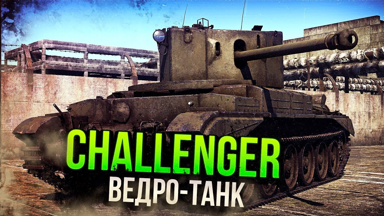 почему в вар тандер мало танков