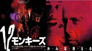 映画「12モンキーズ」ブルース・ウィリス、ブラッド・ピット、マデリ...