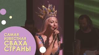 Большая Свадьба 2018 Русское Радио