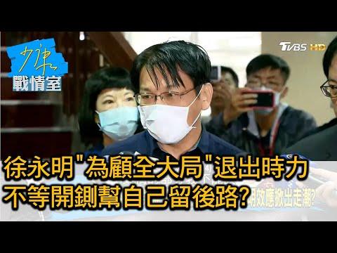 徐永明'為顧全大局'退出時力 不等開鍘幫自己留後路? 少康戰情室 20200806