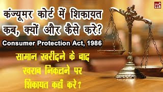 How to File a Complaint in Consumer Court in Hindi By Ishan