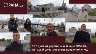 Что думают украинцы о законе №5670, который ужесточает языковую политику | Страна.ua