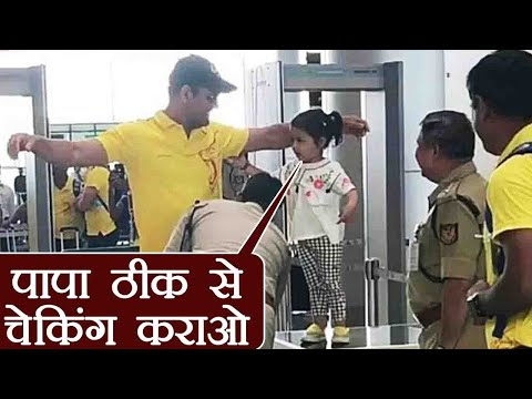 IPL 2018: Ziva Dhoni turns Checking instructor for MS Dhoni at Airport, Watch Video | वनइंडिया हिंदी
