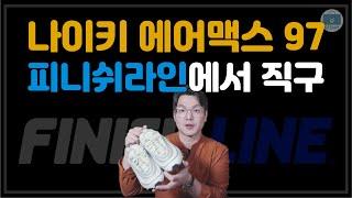 나이키 에어맥스97 (트리플화이트) 직구해보기 Feat…