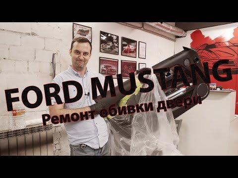 Ремонт дверной обивки Ford Mustang