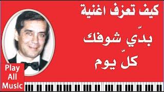 109-تعليم عزف اغنية بدي شوفك كل يوم - محمد جمال