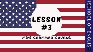 Урок 3 из мини-курса английский для начинающих с нуля.