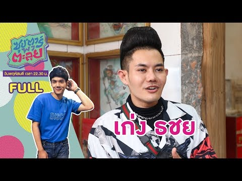 'เก่ง ธชย' นักร้องหัวใจไทย - Full - วันที่ 11 Oct 2019