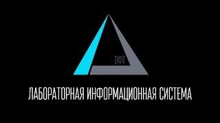видео о лабораторно информационной системе