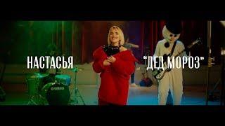 Смотреть клип Настасья - Дед Мороз