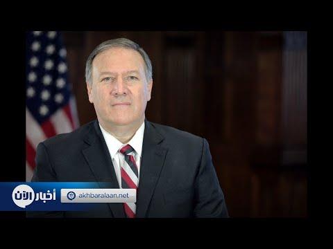 السعودية تثني على دعم واشنطن لتحالف دعم الشرعية في اليمن  - نشر قبل 4 ساعة