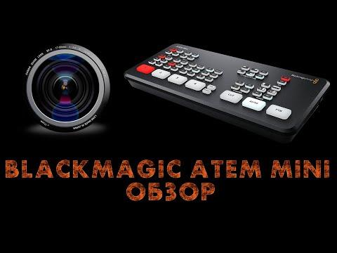 Обзор возможностей BlackMagic ATEM Mini - как подключить камеру или приставку/консоль к компьютеру?