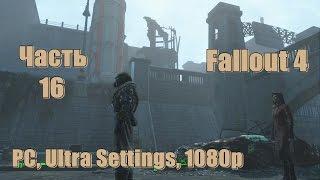 Fallout 4 - Разыскать Ника Валентайна 16 PC, Ultra Settings, 1080p