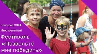 Инклюзивный фестиваль «Позвольте мне победить» Белгород