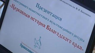 В интернете появились уникальные документы из фондов вологодской библиотеки