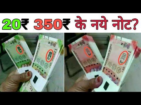 350 और 20 का नया नोट जारी होने की खबर का जानें पूरा सच ₹350 and ₹20 Rupees notes value