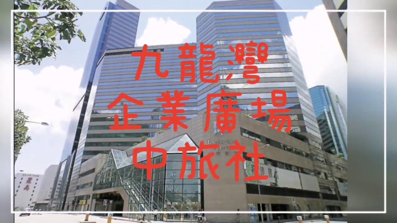 怎樣搭地鐵去九龍灣 企業廣場 中旅社 - YouTube
