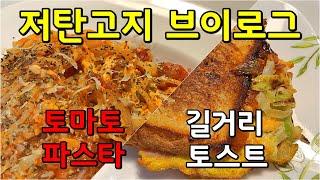 다이어트 식단 5일 토마토 파스타 길거리 토스트 레시피
