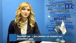 видео Статья 89 - Выездная налоговая проверка