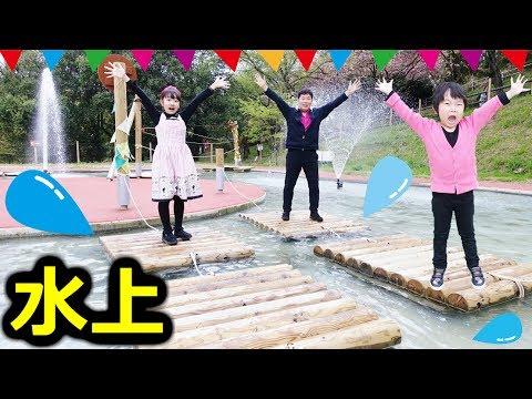 ★「ドボン!バッシャーン!」水上アスレチック!★Sagami lake Pleasure forest★