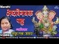 Ashtavinayak Pahu Jai Ho Aala Aala Ganpati Aala Shakuntala Jadhav
