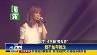 男友李榮浩無法出席 楊丞琳淚眼開唱