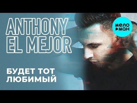 Anthony El Mejor - Будет тот любимый Single