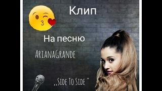 "КЛИП// На песню ArianaGrande ,,Side To Side "" ft. Niki Minaij ."
