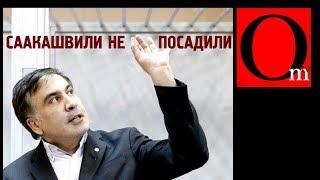 Саакашвили не посадили