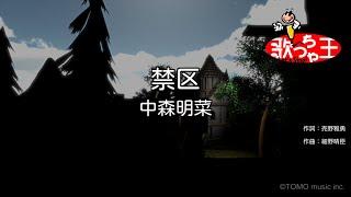 【カラオケ】禁区/中森明菜