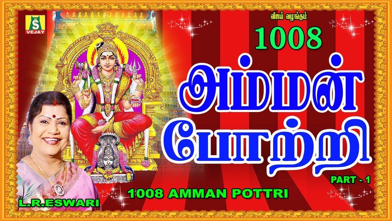 1008 AMMAN POTRI EBOOK DOWNLOAD