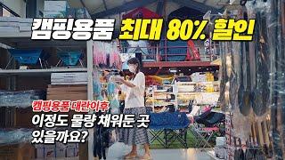 텐트전시장이 별도로 운영되는 최대 80% 캠핑용품 할인…