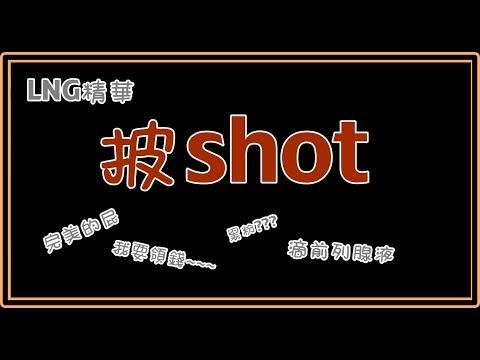 LNG精華20190310 披shot