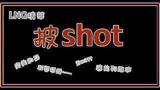 lng20190310-shot