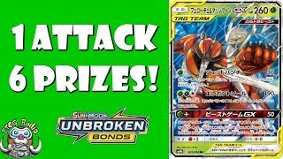 Pheromosa & Buzzwole Can Take 6 Prizes in 1 Attack!! (New Tag Team Pokemon GX)
