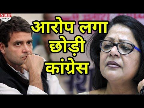 Barkha Shulka  ने छोड़ी Congress, Rahul Gandhi और Ajay Maken पर लगाए गंभीर आरोप