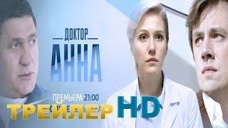 Доктор Анна (2017) - трейлер (премьера, анонс) сериала HD