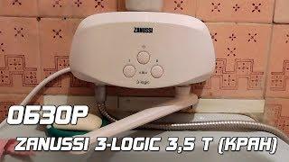 ОБЗОР: Zanussi 3-logic 3,5 Т (Кран), проточный водонагреватель.