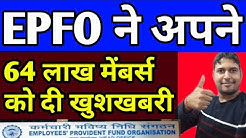 EPFO PF,EPS95 Pension Good News For EPFO 64 Lakh members   EPFO PF Account Update   Technology up