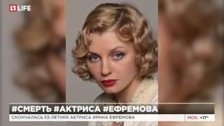 Скончалась 53-летняя актриса Ирина Ефремова