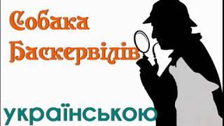 Собака Баскервілів Розділ 05-08. АУДІОКНИГА слухати українською онлайн.